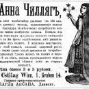 csillag-anna-russian-550